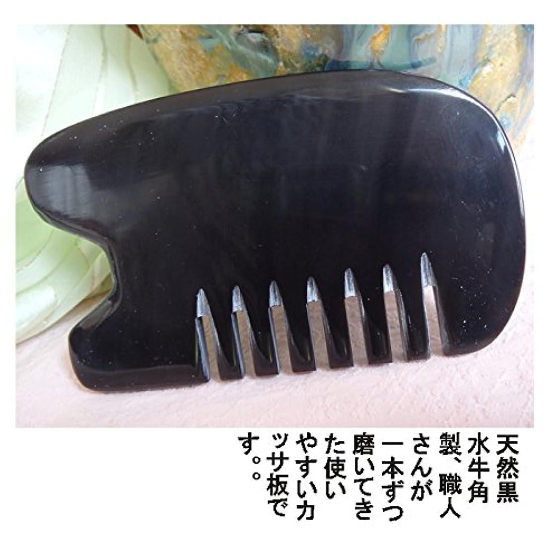 がんばり続けるボタンスムーズにかっさ板、美容、刮莎板、グアシャ板,水牛角製