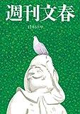 週刊文春 12月6日号[雑誌]
