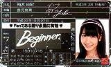 AKB48免許証 Beginner【柏木由紀】