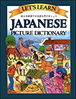 Let's Learn Japanese Picture Dictionary (Let's Learn...Picture Dictionary Series)