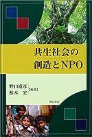 共生社会の創造とNPO