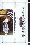アメリカの女性の歴史【第2版】 (世界歴史叢書)