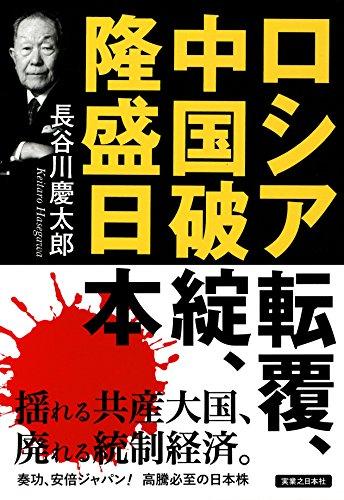 ロシア転覆、中国破綻、隆盛日本の詳細を見る
