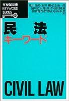 民法キーワード (有斐閣双書KEYWORD SERIES)