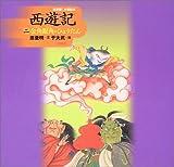西遊記〈2〉金角銀角のひょうたん (決定版!大型絵本)