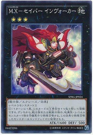 遊戯王/第9期/SPRG-JP024 M.X-セイバー インヴォーカー【スーパーレア】