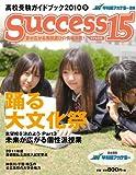 サクセス15 2010ー9―高校受験ガイドブック