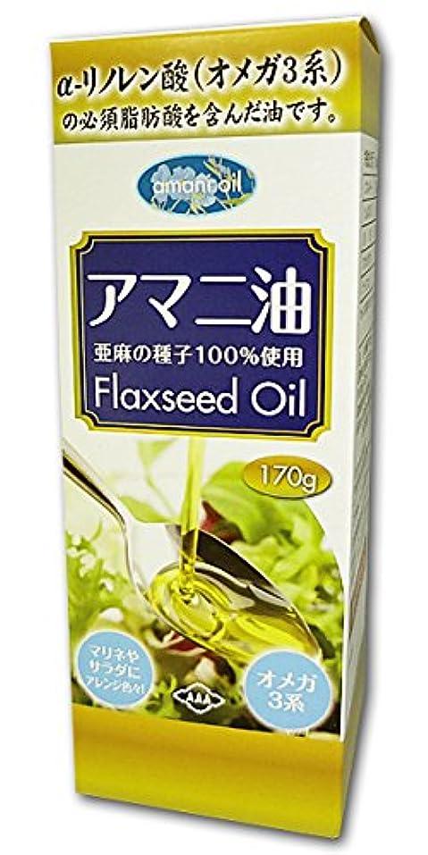 ケーブル担保有効化朝日 アマニ油(亜麻の種子100%使用)Flaxseed Oil 170g