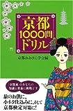 京都1000問ドリル 画像