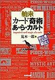 舶来カード奇術あ・ら・カルト―初心者立ち入り禁止!