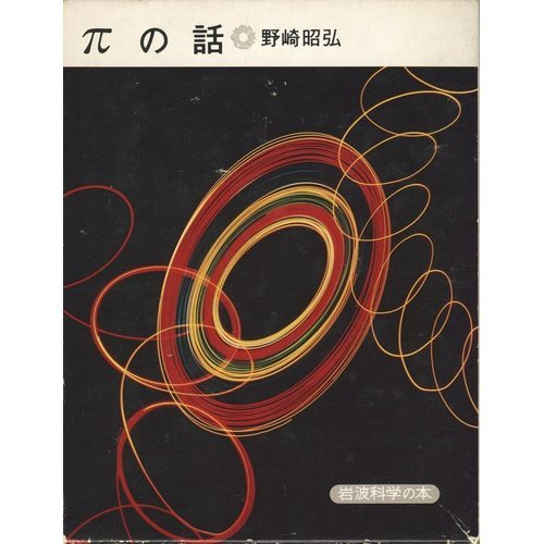 πの話 (岩波科学の本 12)の詳細を見る