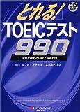 とれる!TOEICテスト990―頂点を極めたい超上級者向け (TOEICテスト「とれる!」シリーズ)