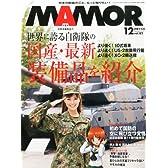 MAMOR (マモル) 2013年 12月号 [雑誌]