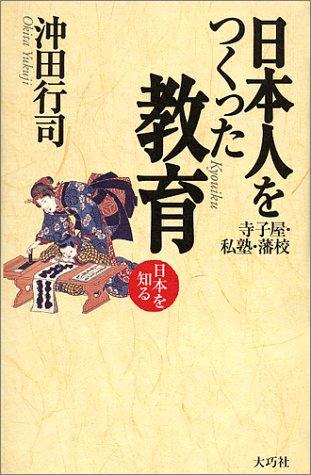 日本人をつくった教育―寺子屋・私塾・藩校 (日本を知る)