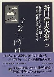折口信夫全集 (20) 民族史観における他界観念・神道宗教化の意義―神道・国学論