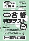 志望校合格判定テスト実力判断2020年春岡山県公立高校受験 (合格判定テストシリーズ)