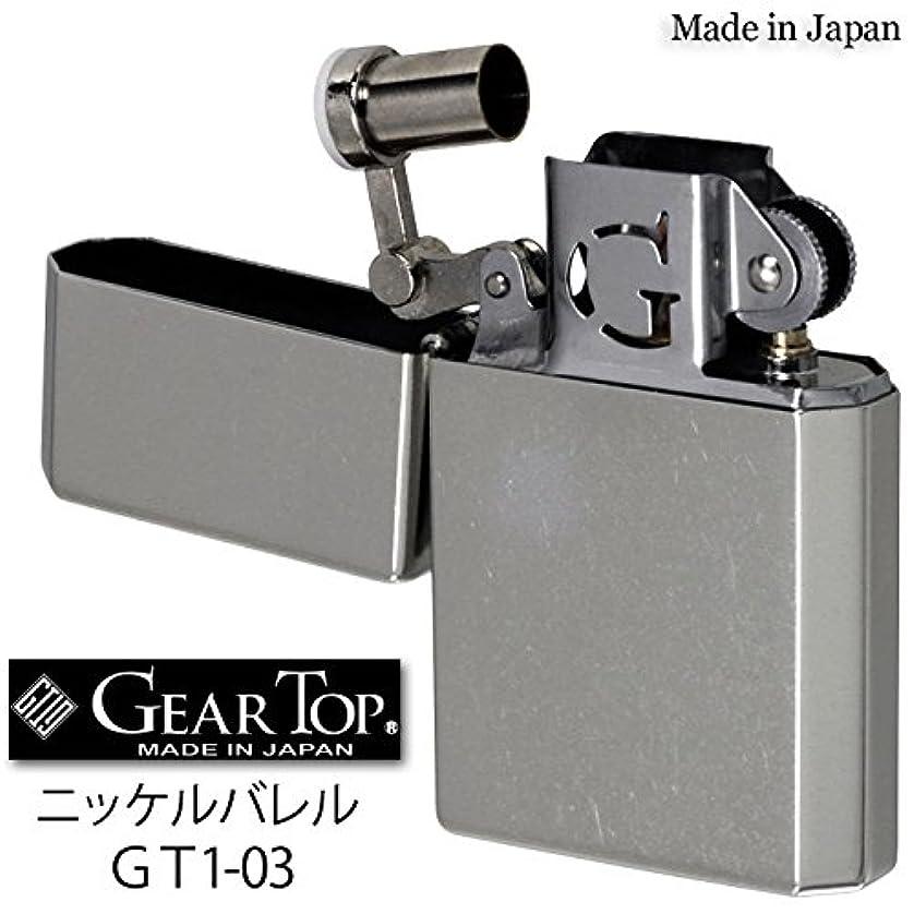 行動幾分行【GEAR TOP】ギアトップ GT1-03 ニッケルバレル 日本製オイルライター [正規品]