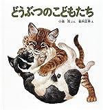 どうぶつのこどもたち (幼児絵本シリーズ)