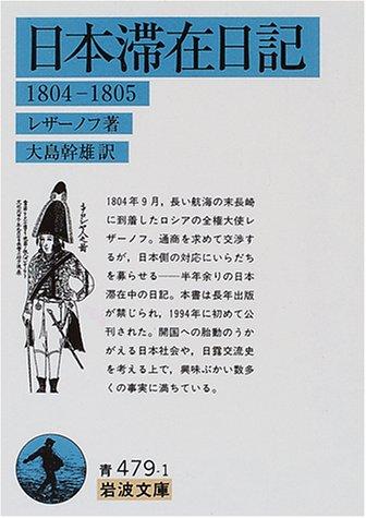 日本滞在日記―1804‐1805 (岩波文庫)