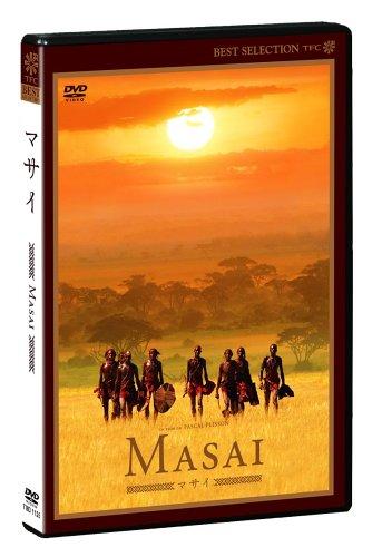 マサイ [DVD]の詳細を見る