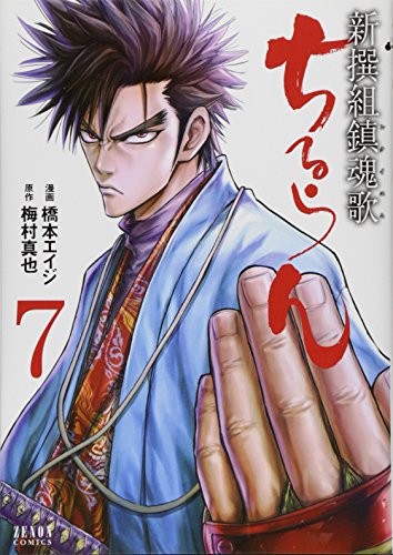 ちるらん新撰組鎮魂歌 7 (ゼノンコミックス)の詳細を見る
