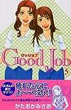Good Job グッジョブ(5) (KC KISS)