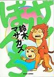 サルぽんち / 鈴木 マサカズ のシリーズ情報を見る