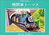 機関車トーマス (汽車のえほん 2) 画像