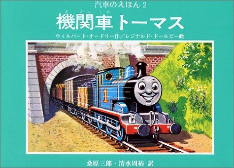 機関車トーマス (汽車のえほん 2)の詳細を見る