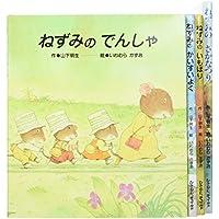山下明生+いわむらかずおの7つごねずみシリーズ(全4冊)