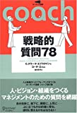 コーチング選書 04 戦略的質問78 (コーチング選書 (04))