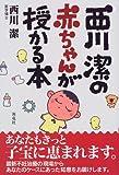 西川潔の赤ちゃんが授かる本