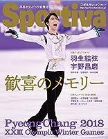 Sportiva 平昌五輪特集号(集英社ムック)