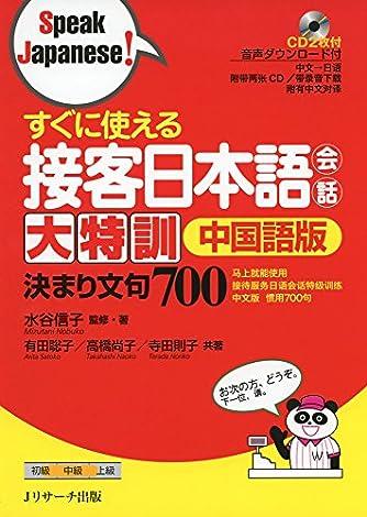 すぐに使える接客日本語会話 大特訓 中国語版 (Speak Japanese!)