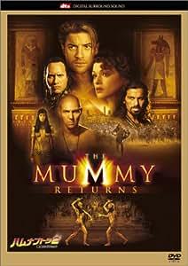 ハムナプトラ2 黄金のピラミッド [DVD]