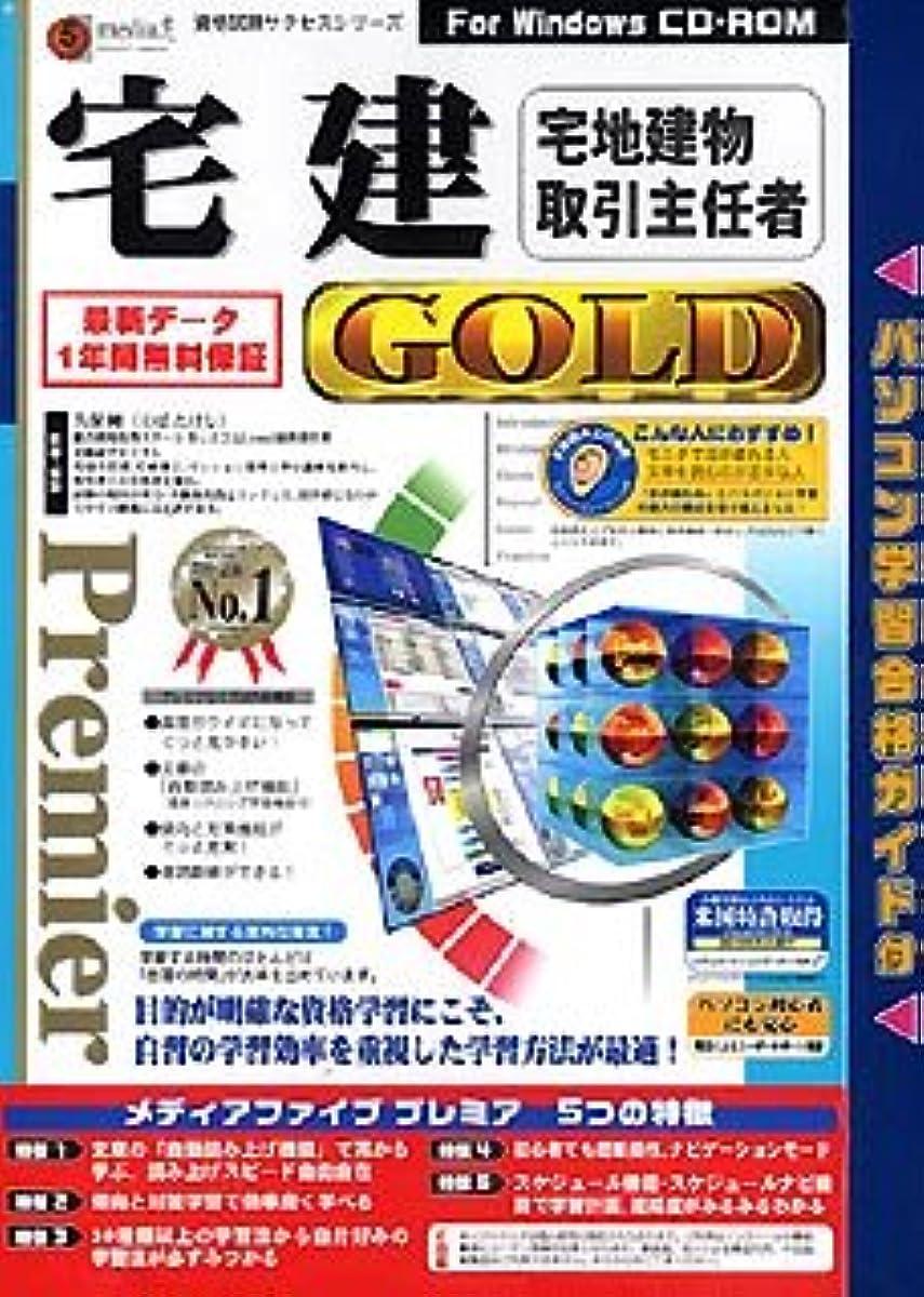 オーケストラレンジ一方、media5 Premier 資格試験サクセス新シリーズ 宅建GOLD 年間保証版