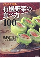 マンガで読む有機野菜の食べ方