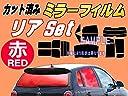 A.P.O(エーピーオー) リア (s) エブリィ DA52 DB52 DA62 (ミラー赤) カット済み カーフィルム DA52V DA52W DA62V DA62W DB52Vエブリー スズキ