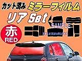 A.P.O(エーピーオー) リア (b) タウンエースバン 5D S402M (ミラー赤) カット済み カーフィルム S402M S412M 5ドア用 トヨタ