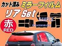 A.P.O(エーピーオー) リア (s) アルシオーネ SVX 2D クーペ CX (ミラー赤) カット済み カーフィルム CXD CXW 2ドア用 スバル