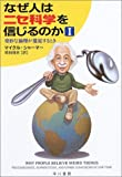 なぜ人はニセ科学を信じるのか〈1〉奇妙な論理が蔓延するとき (ハヤカワ文庫NF)
