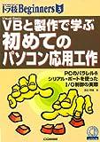 VBと製作で学ぶ初めてのパソコン応用工作―PCのパラレル&シリアル・ポートを使ったIO制御の実際 (トラ技Beginners)
