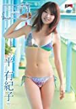 ミスFLASH2009 平有紀子 [DVD]