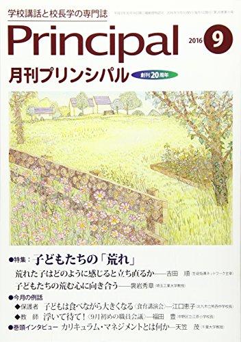 月刊プリンシパル 2016年 09 月号 [雑誌]