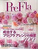 季刊 PreFla (プリ*フラ) 2009年 09月号 [雑誌] 画像