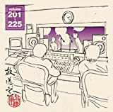 放送室 Vol.201~225