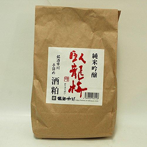臥龍梅 純米吟醸 新酒粕(板・バラ粕) 1kg詰