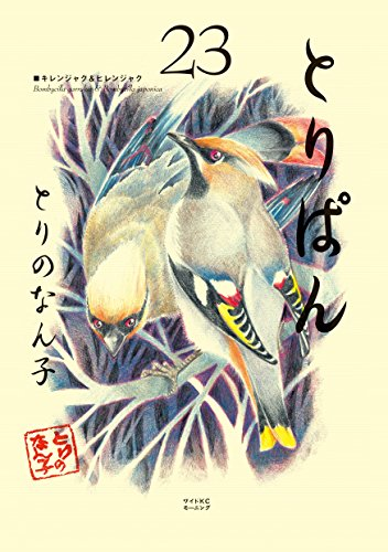 とりぱん(23) (モーニングコミックス)