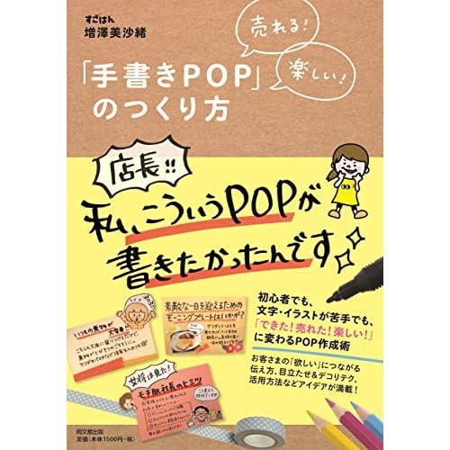 売れる! 楽しい! 「手書きPOP」のつくり方 (DO BOOKS)