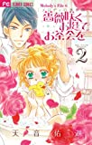 薔薇咲くお庭でお茶会を 2 (Betsucomiフラワーコミックス)